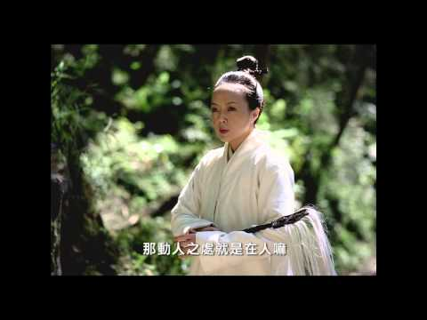 The Assassin (Featurette 2)