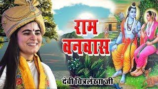 राम वनवास , Ram Vanvas||devi chitralekha ji