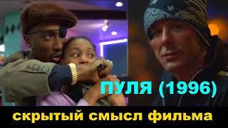 Скрытый смысл фильма ПУЛЯ (1996) Микки Рурк Тупак Шакур
