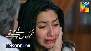Hum Kahan Ke Sachay Thay Episode 8   HUM TV