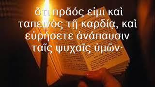 ΘΕΙΑ ΛΕΙΤΟΥΡΓΙΑ ΑΓΙΟΥ ΙΩΑΝΝΟΥ ΧΡΥΣΟΣΤΟΜΟΥ