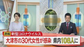 7月16日 びわ湖放送ニュース