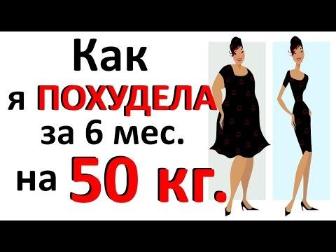 Как похудеть на 10 ru в 10 лет