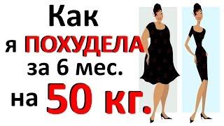 ПОХУДЕЛА на 50 кг. без ДИЕТ и голоданий / история моего похудения