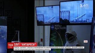 У США запустили ракету, у будівництві якої взяли участь українці