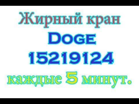 Жирный кран  Doge 15219124 каждые 5 минут