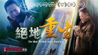 十年逃亡神愛相伴《中國宗教迫害實錄》之絕地重生