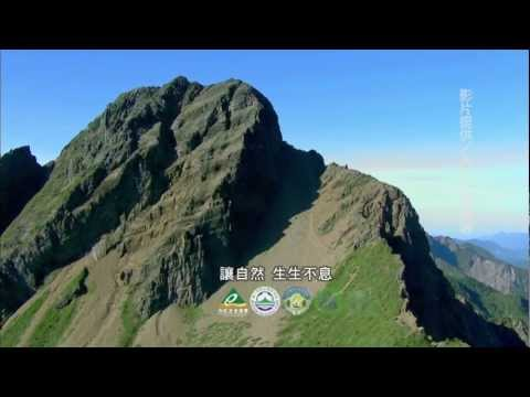 飛閱台灣國家公園 3分鐘(中文)