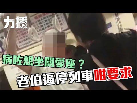 大聲夾惡逼停台灣列車