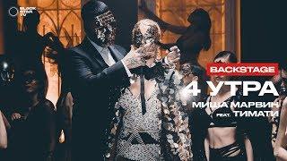 Миша Марвин feat. Тимати — 4 утра (репортаж со съемок)