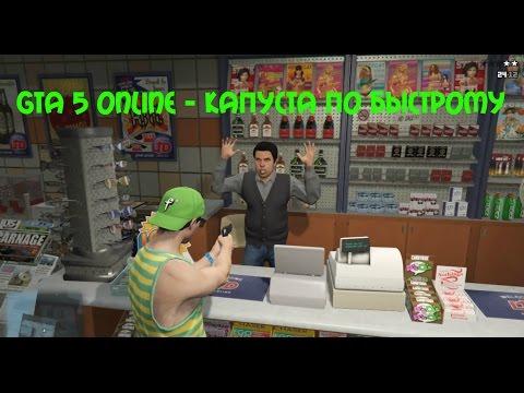 GTA 5 Online - КАПУСТА ПО БЫСТРОМУ