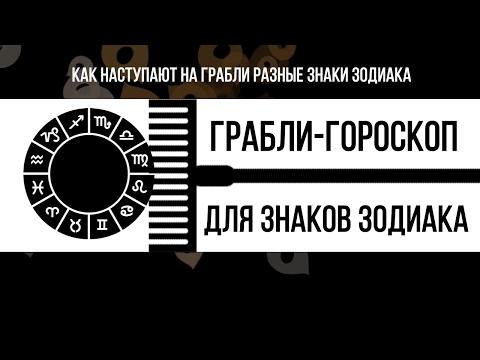 ГРАБЛИ-ГОРОСКОП для Знаков Зодиака