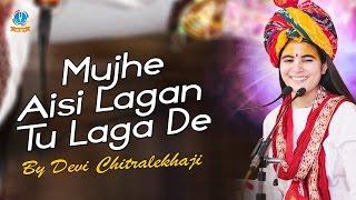 Mujhe Aisi Lagan Tu Laga De Bhagwat Katha Bhajan 2016 Devi Chitralekhaji