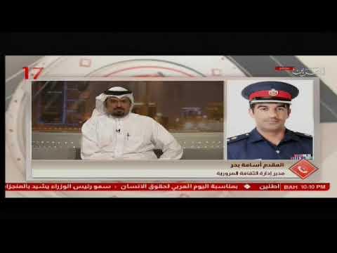Director of Traffic Culture Lt-Col Osama Bahar talks to Al Rai Show 2018/3/21