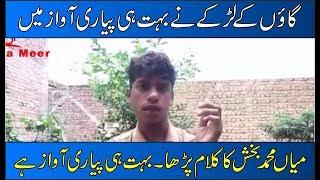 Mian Muhammad Bakhsh Khoobsurat Punjabi Kalam By Poor Village Boy