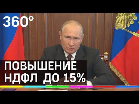 Путин предложил повысить налог до 15% для россиян с высоким доходом