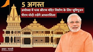 PM Narendra Modi attends Bhoomi Pujan ceremony of Shri Ram Janmabhoomi in Ayodhya | Ram Temple - Download this Video in MP3, M4A, WEBM, MP4, 3GP