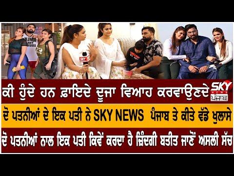 ਕੀ ਹੁੰਦੇ ਹਨ ਫ਼ਾਇਦੇ ਦੂਜਾ ਵਿਆਹ ਕਰਵਾਉਣ ਦੇ, ਦੋ ਪਤਨੀਆਂ ਦੇ ਇਕ ਪਤੀ ਨੇ Sky News Punjab 'ਤੇ ਕੀਤੇ ਵੱਡੇ ਖੁਲਾਸੇ