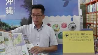篠原涼子が観光大使群馬観光マップで観光地紹介