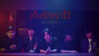 เก็บรักเราไว้ - NOVEMBER [Official MV]