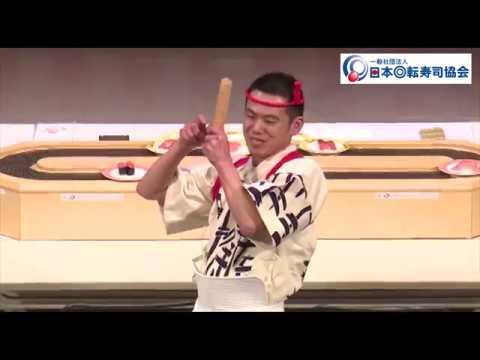 2017 第4回全日本回転寿司MVP選手権 PV