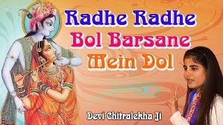 Radhe Radhe Bol Barsane Mein Dol  Devi Chitralekahji
