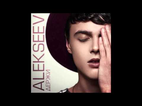 ALEKSEEV – Держи (official audio)