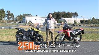 【CRF250 ラリー & V-Strom250 試乗インプレ】バイク王TV ~250ccアドベンチャー対決~