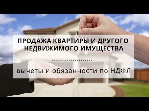 Вычеты и обязанности по НДФЛ при продаже квартиры и другого недвижимого имущества