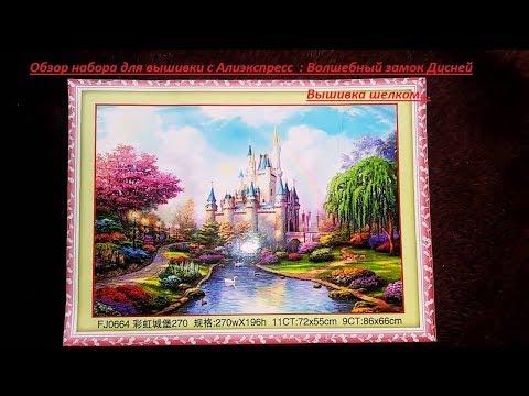Вышивка крестиком:Волшебный замок Disney\Обзор набора с Алиэкспресс\Вышивка шелком\Набор из Китая.
