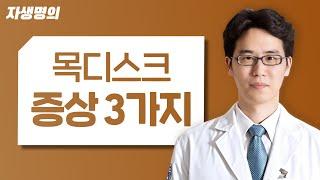 목과 어깨통증, 손저림 증상이 심한데 어떻게 해야할까요?