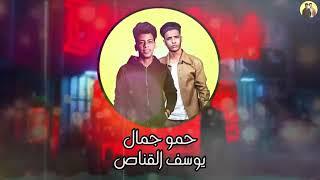 مهرجان... النكشه كبيره../شواحه.. حلقولو.. اسلام الجمل.. /توزيع.. زيزو المايسترو Suhaib Safyn 2019 تحميل MP3