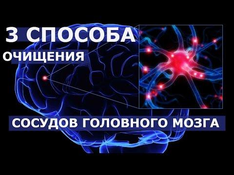 3 способа очищения сосудов головного мозга народными средствами.