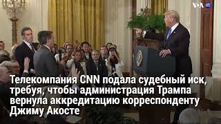 Новости США за 60 секунд – 13 ноября 2018 года