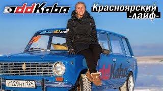 Наконец-то Красноярск. Новые жиги