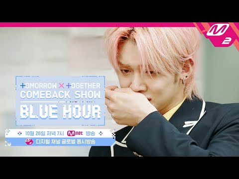 [TOMORROW X TOGETHER Comeback Show] Blue Hour (Teaser)
