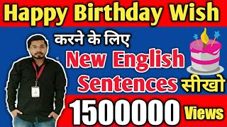 #Birthday Wishing Sentences||Birthday Wishes || Happy Birthday Wish  करने के नए English Pharases