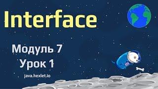 Модуль 7. Урок 1. Интерфейсы в Java.