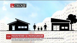 Опалювальний сезон-2018: хто може претендувати на субсидію та що робити тим, кого її позбавили