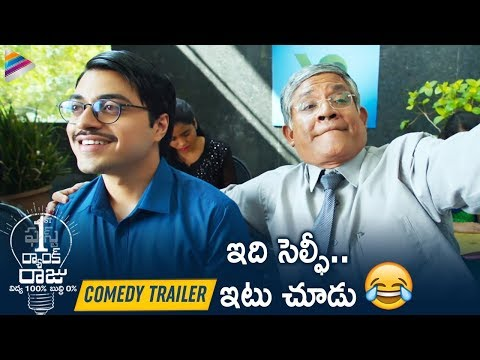 First Rank Raju COMEDY TRAILER | Chetan | Brahmanandam | Priyadarshi | 2019 Latest Telugu Movies