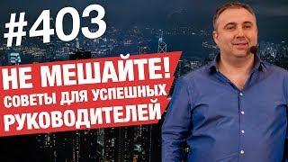 Советы для успешных руководителей! Не мешайте!AlexToday #403