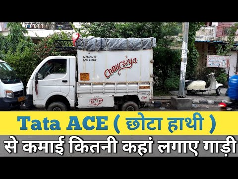 , title : 'Tata ACE से कमाई कितनी कहाँ लगाए Truck | Small Truck | Chhota Hathi | Trucking Business