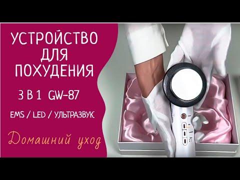 Устройство для похудения 3 в 1 EMS / Инфракрасный свет / Ультразвук (SLIMMING & BEAUTIFYING) GW-87