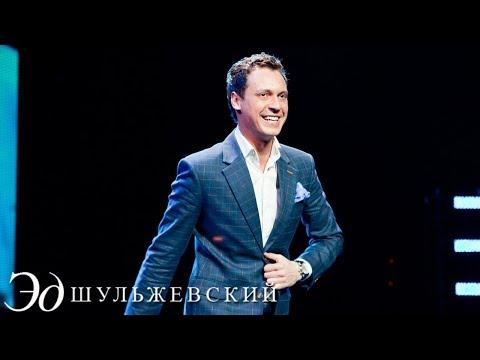 Эд Шульжевский, Сергей Ли, Александр Постоленко - Короли ночной Вероны