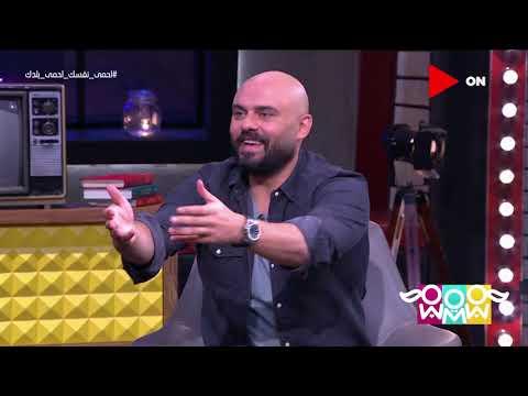 أحمد صلاح حسني: الرجل لا يحب المرأة الغامضة