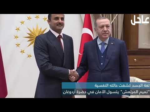 """""""تميم المرتعش"""" يتسول الأمان في حضرة أردوغان"""