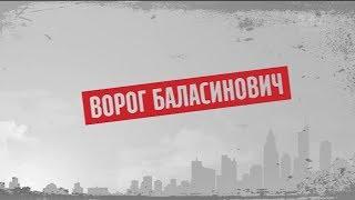 Ворог Баласинович – Секретні матеріали
