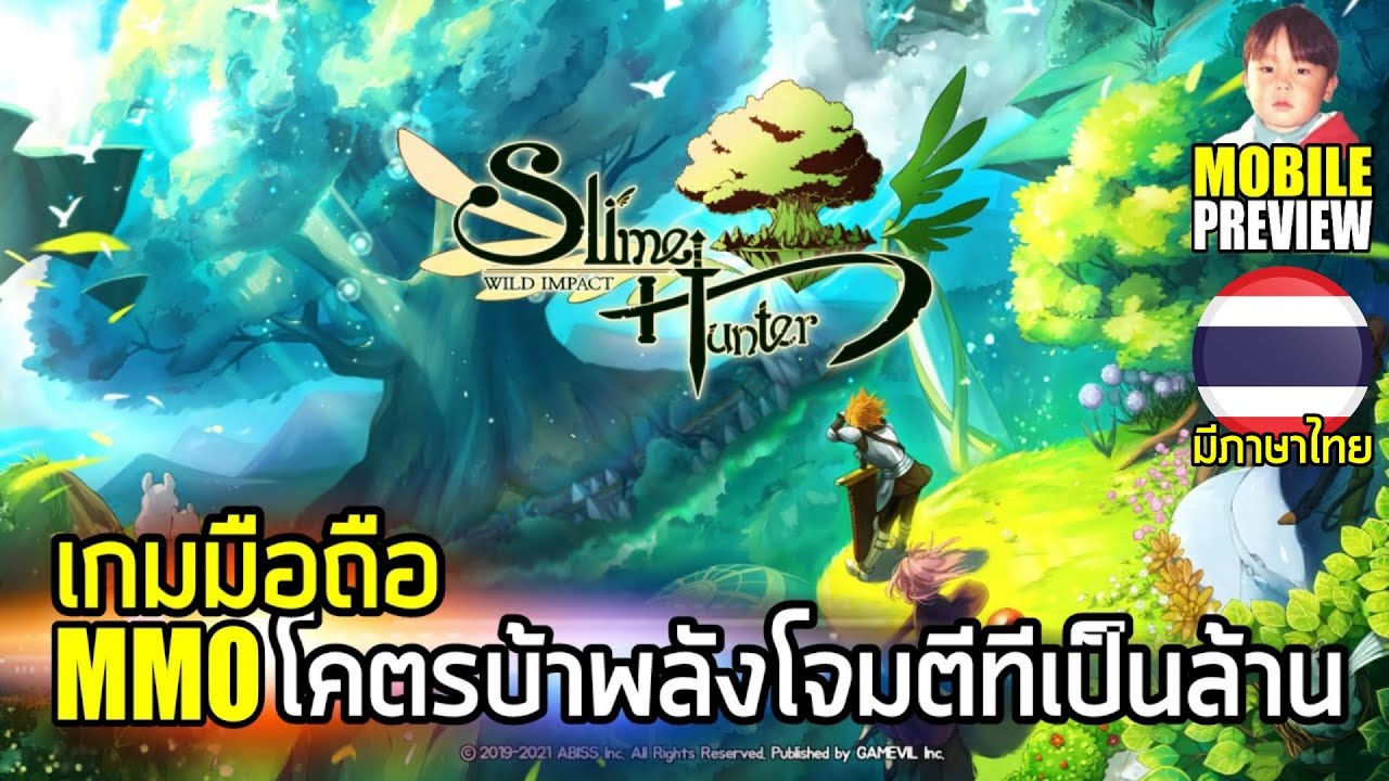 Slime Hunter : Wild Impact