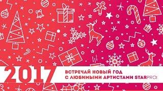 Starprolive - Новогодние поздравления от Aртистов!