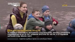 Правда тижня за 18.11.2018 на ПравдаТУТ Львів